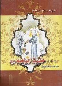 حضرت ابراهيم (ع) (داستانهاي پيامبران)