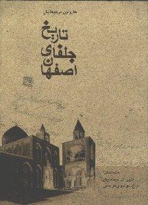 تاريخ جلفاي اصفهان