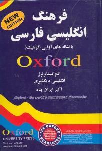 فرهنگ انگليسي فارسي آكسفورد با تلفظ -كلبه