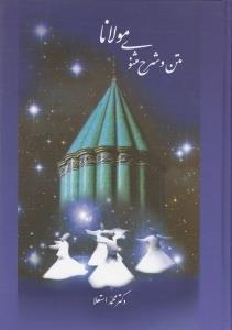 متن و شرح مثنوي مولانا 2 (7 جلدي)