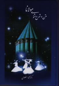 مثنوي محمد استعلامي (7 جلدي)