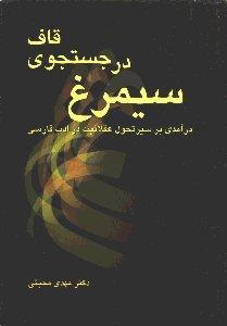 سيمرغ در جستجوي قاف: درآمدي برسير تحول عقلانيت در ادب فارسي