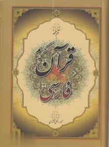 قرآن كريم فارسي