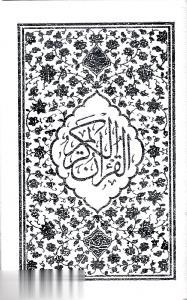 قرآن كريم (سفيد جيبي با قاب جمهوري)