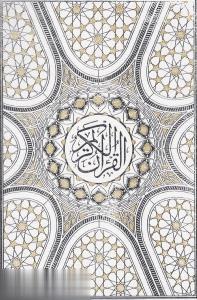 قرآن كريم (وزيري با قاب جمهوري)