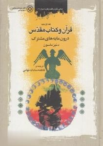 قرآن و كتاب مقدس (درونمايههاي مشترك)