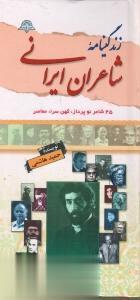 زندگينامه شاعران ايران