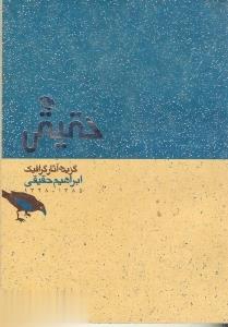 گزيده آثار گرافيك ابراهيم حقيقي: پوستر، نشانه، جلد كتاب