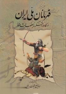 قهرمانان ملي ايران (از كاوه آهنگر تا يعقوب ليث صفار)