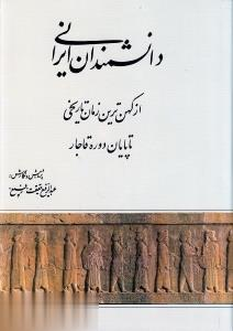 دانشمندان ايراني (از كهن ترين زمان تاريخي تا پايان)