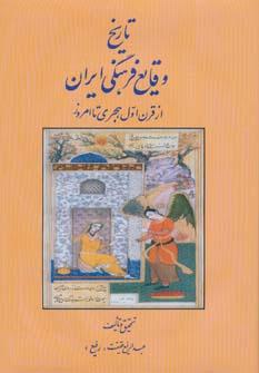 تاريخ وقايع فرهنگي ايران (از قرن اول هجري تا امروز)