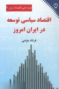 اقتصاد سياسي توسعه در ايران امروز(نقشونگار) *$$