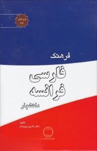 فرهنگ فارسي فرانسه (دانشيار)