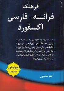 فرهنگ فرانسه فارسي آكسفورد