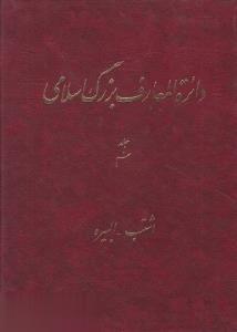 دايرهالمعارف بزرگ اسلامي 9 (21 جلدي)