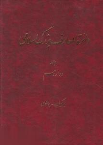 دايرهالمعارف بزرگ اسلامي 12 (21 جلدي)