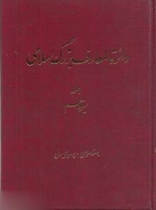 دايرهالمعارف بزرگ اسلامي 13 (21 جلدي)