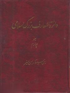دايرهالمعارف بزرگ اسلامي 4 (21 جلدي)
