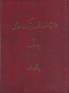 دايرهالمعارف بزرگ اسلامي 14 (21 جلدي)