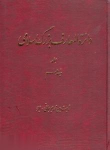 دايرهالمعارف بزرگ اسلامي 17 (21 جلدي)