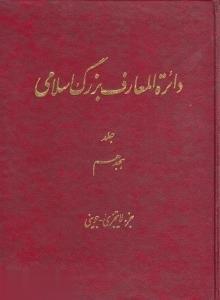 دايرهالمعارف بزرگ اسلامي 18 (21 جلدي)