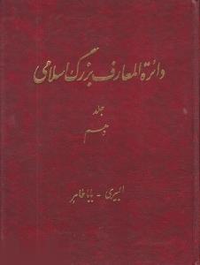 دايرهالمعارف بزرگ اسلامي 10 (21 جلدي)
