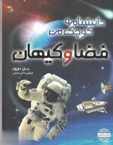 فضا و كيهان (دانشنامه كوچك من)