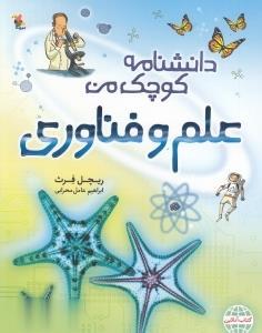 علم و فناوري (دانشنامه كوچك من)