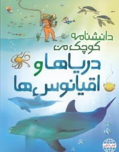 درياها و اقيانوسها (دانشنامه كوچك من)