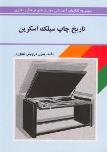 تاريخ چاپ سيلك اسكرين در ايران