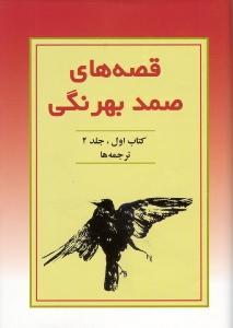 مجموعه قصهها 1 جلد 2