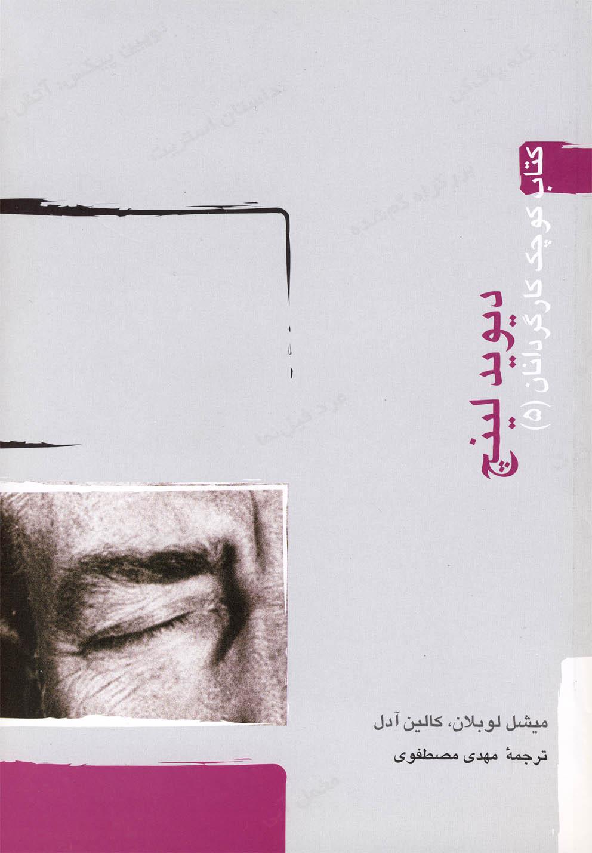 كتاب كوچك كارگردانان(5)ديويدلينچ(آونددانش) *