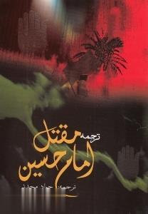 مقتل امام حسين عليهالسلام