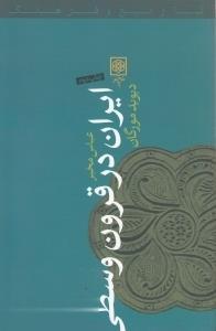 ايران در قرون وسطي