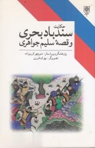 حكايت سندباد بحري و قصه سليم(طرحنو)