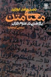 معناي متن/پژوهشي در علوم قرآن