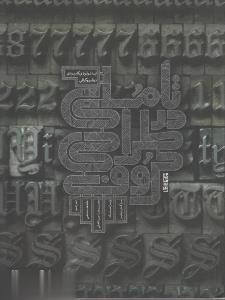 تاملي در طراحي حروف