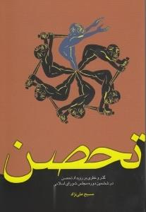 تحصن (گذر و نظري بر رويداد تحصن در ششمين دوره مجلس)