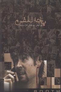 باجه تلفن: نسخه كامل فيلمنامه