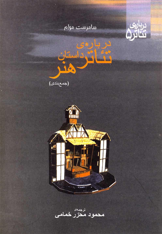 دربارهي تئاتر داستان هنر(افكار) *$$
