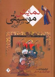نمايش و موسيقي در ايران 2