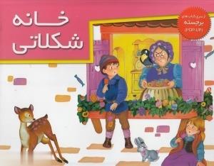 كتاب هاي برجسته (خانه شكلاتي)،(گلاسه)