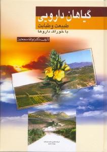 گياهان دارويي (كتاب طبيعت و طبابت با خوراك داروها)