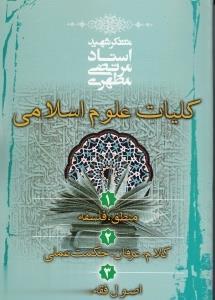 مجموعه كليات علوم اسلامي ( 3 جلدي)