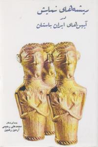 ريشههاي نمايش در آيينهاي ايران باستان