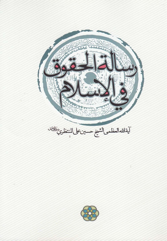 رساله الحقوق في الاسلام(سرايي) *