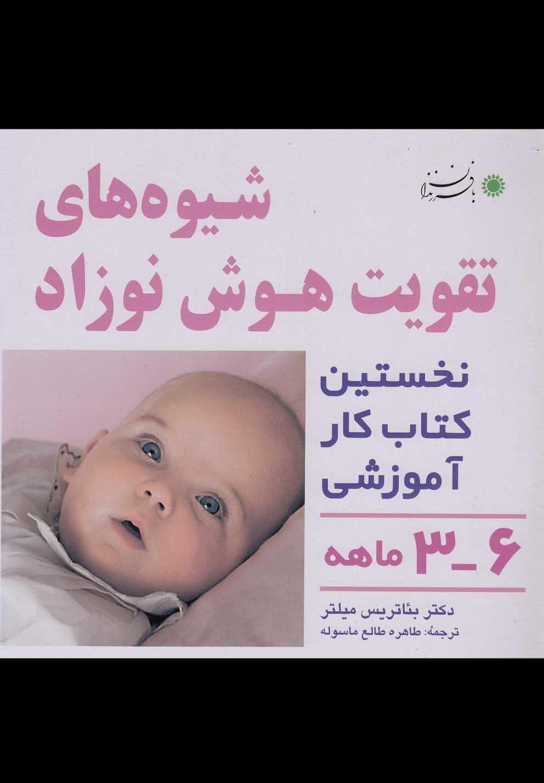 شيوههاي تقويت هوش نوزاد(6-3ماهه)بافرزندان *
