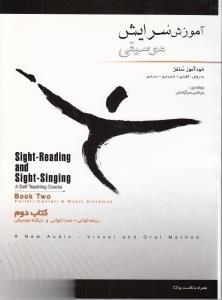 آموزش سرايش موسيقي 2 (با CD)