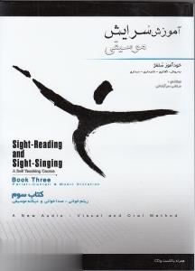 آموزش سرايش موسيقي 3 (با CD)