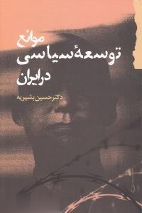 موانع توسعهي سياسي در ايران